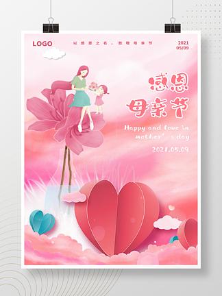简约插画风感恩母亲节粉色浪漫温馨剪纸海报