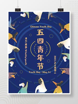 简约蓝色小清新五四青年节节日宣传海报