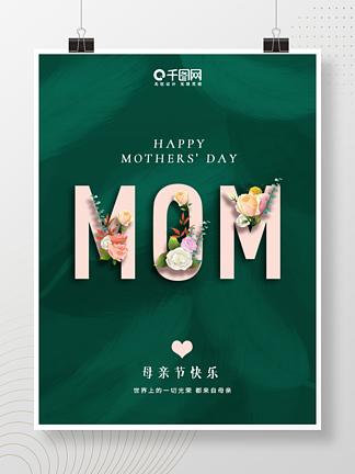 简约风清新浪漫母亲节创意海报