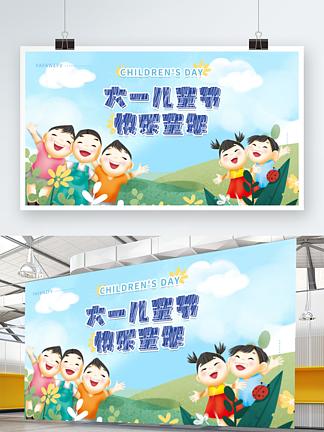 儿童节活动背景板