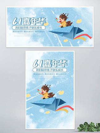 电商61儿童节嘉年华促销海报banner
