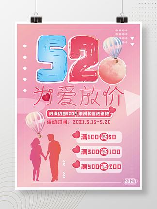 浪漫小清新520情人节商场促销展板海报