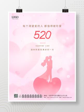 简约风粉色浪漫520表白节七夕情人节海报