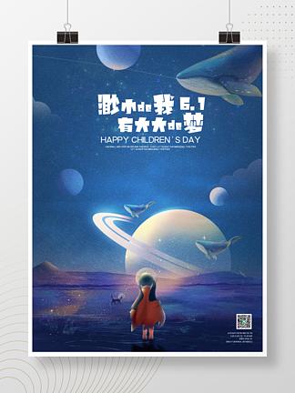 原创六一儿童节星空创意海报