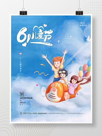蓝色卡通儿童飞翔天空六一儿童节海报