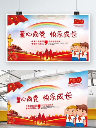 童心向党快乐成长党建百年宣传海报展板