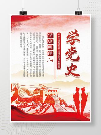 100周年党建宣传展板背景海报