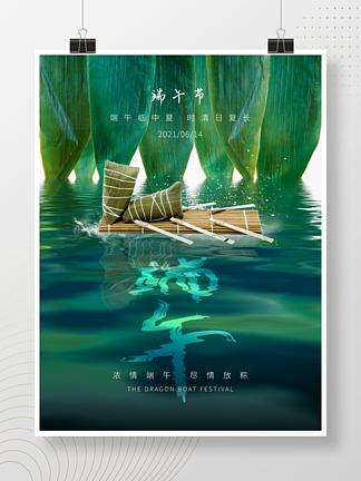 原创浓情端午节粽子粽叶留白清新节日海报