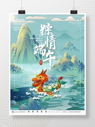 手绘国潮风粽情端午节海报