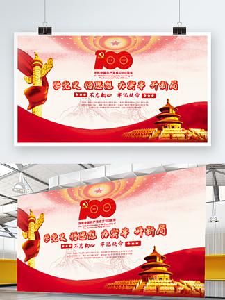 党建海报建党节天天学党史红色展架宣传栏