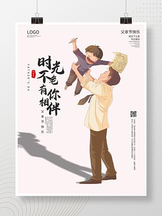 父亲节朋友圈节日感恩创意插画简约海报