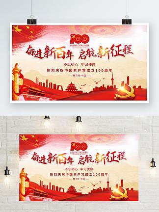 一百周年建党100周年七一国庆党建海报