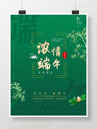 中国风浓情端午节传统节日促销活动创意海报