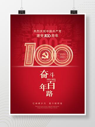 简约大气建党100周年红色建党节海报