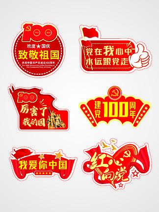 庆祝建党100周年手举牌