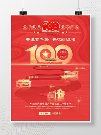 党建风建党100周年71建党节宣传海报