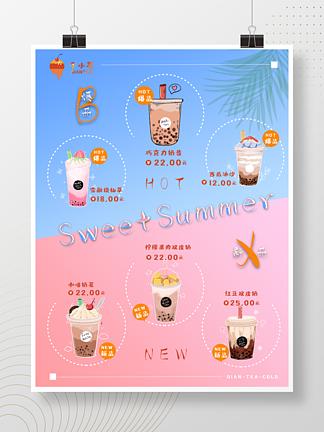 奶茶店菜单设计 夏日时光 清凉一夏
