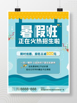 暑假班暑期班培训班寒假班促销游泳招生海报