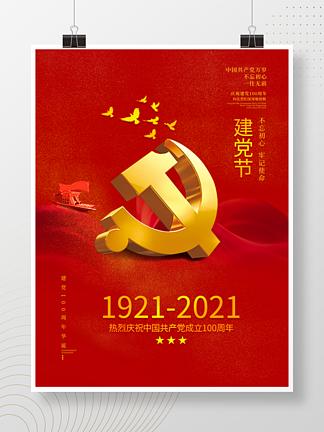 七一建党节海报展板红船背景党建元素素材图