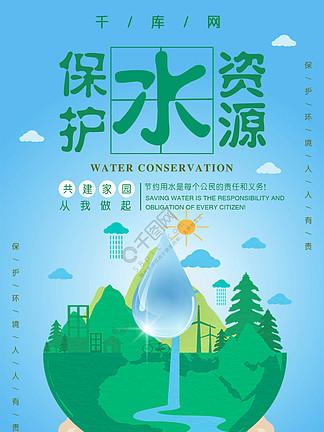 保护水资源插画风海报