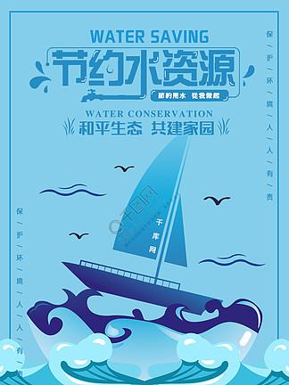 节约水资源插画风海报