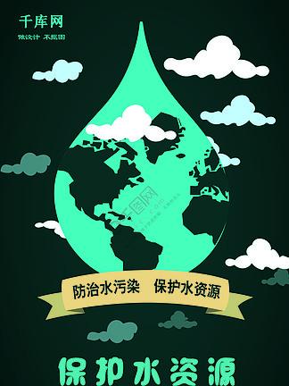 创意卡通插画防治水污染保护水资源海报