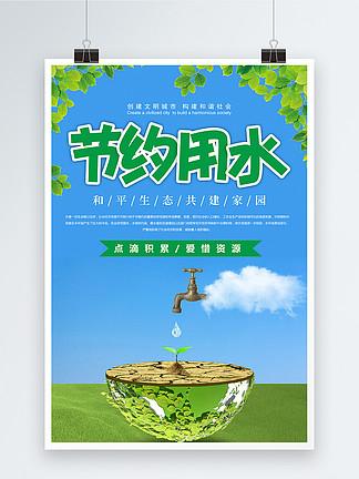 珍惜水资源节约用水公益海报