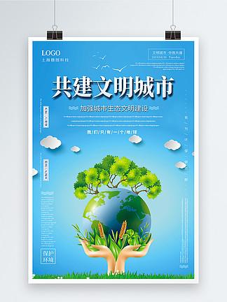 讲文明 树新风 公益广告图片
