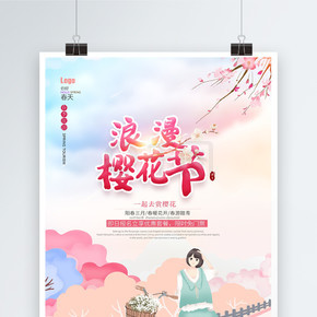 粉色浪漫樱花赏樱海报