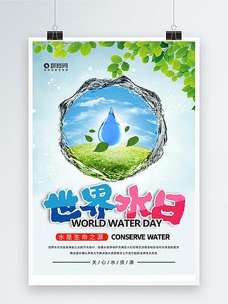 保护水资源世界水日海报