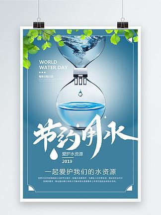 蓝色珍惜水资源节约用水公益海报
