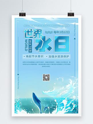蓝色保护水资源世界水日海报