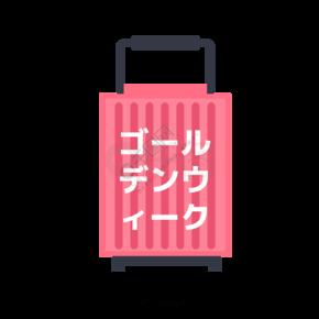 粉色行李箱黄金周旅行