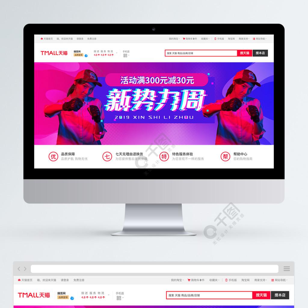 抖音风新势力周服装促销淘宝banner