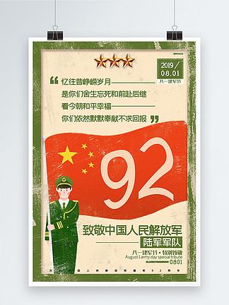 做旧风陆军军队八一建军节主题系列宣传海报