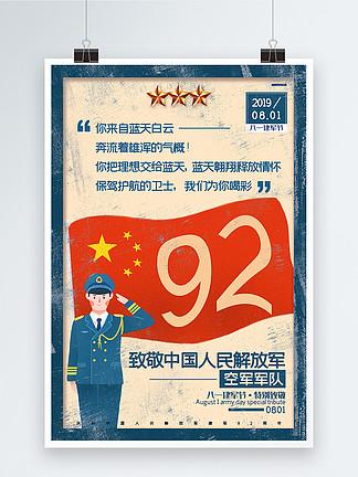 做旧风空军军队八一建军节主题系列宣传海报