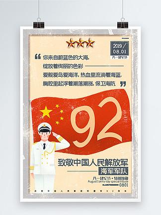 做旧风海军军队八一建军节主题系列宣传海报