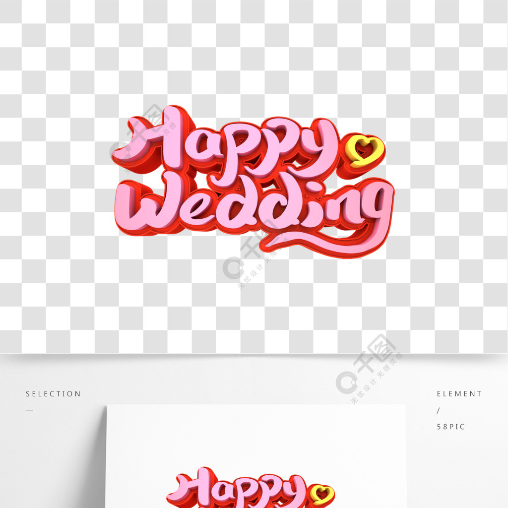 Happy Wedding立体3D创意字体